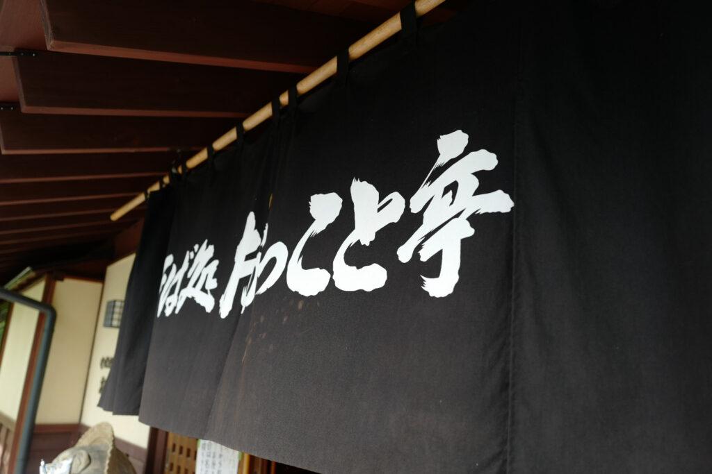 夫婦ふたり長野ドライブ旅1泊2日:おっこと亭できりだめ蕎麦ランチ