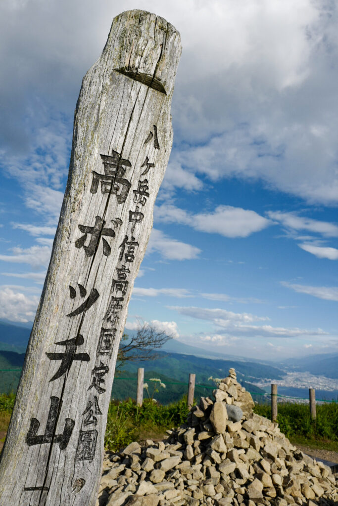 夫婦ふたり長野ドライブ旅1泊2日:ゆるキャン△の聖地、高ボッチ